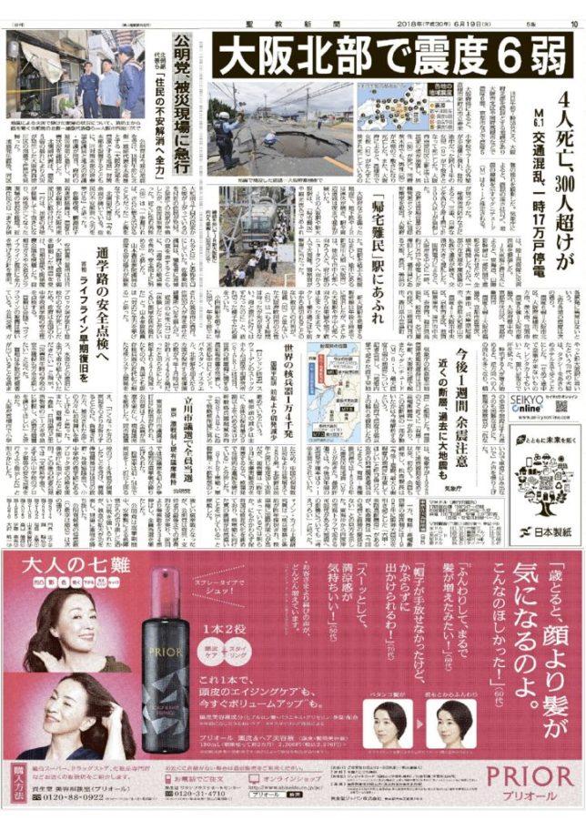 大阪北部で震度6弱のサムネイル